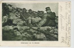 GRECE - GUERRE 1914-18 - Carte écrite Par Militaire Français De L'Armée D'Orient , Régiment D'Infanterie En 1916 - Grèce