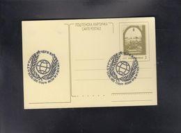 REPUBLIC OF MACEDONIA, 1995, SPECIAL CANCEL - STRUGA POETRY EVENINGS - Kulturen
