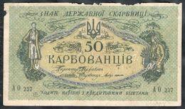Ukraine - 50 Karbovantsiv 1917 - State Treasury - Odessa - P6b General Denikin Issue - Ukraine