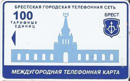BELARUS - BREST - Belarus