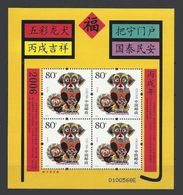Chine China  2006-1 ** Bloc Feuillet De 4 Timbres Annee Du Chien - Block Of 4 Stamps Year Of The Dog - 1949 - ... People's Republic
