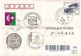 China 2020 Zhejiang Hangzhou Fight Epidemic(Covid-19) Entired Cover - 1949 - ... People's Republic