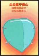 "China Wearing Mask To Prevent COVID-19 PostCard(9-2) ""Life Is Heavier Than Mount Tai"".Backside--DaQing Fight COVID Pmk - Malattie"