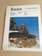 A. Opolevnikov. Kizhi. (Monuments Of Architecture) - Libri, Riviste, Fumetti