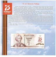 Transnistria - 1 Ruble 2020 UNC 75 Years Of Victory In Folder Lemberg-Zp - Moldavie