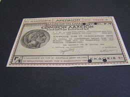 GREECE 1938  National Lottery. - Billets De Loterie