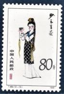 REP. POPULAIRE DE CHINE  - 1981  - Neuf - 1949 - ... People's Republic