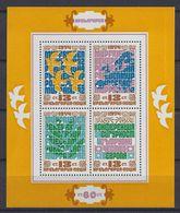 Bulgarije    Y/T   Blok  50    (XX) - Blocks & Kleinbögen