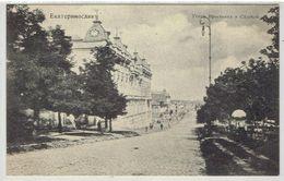 Jekaterinenburg - Екатеринбург - Россия - Russia - Уголь  Проспекта и Садовой - Coal Avenue En Sadovaya - Russia