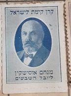 JUDAICA-MENACHEM USSISHKIN,JEWIS INGINERING LIVES IN RUSSIAN IMPERIUM,USED STAMP - Palestina