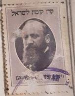 JUDAICA-JEWIS PERSONALITY,USED STAMP - Palestina