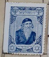 JUDAICA-NACHMAN(NAHMAN)OF BRATZLAV(ELIEZER BERLAND) JEWIS RABBI,USED STAMP - Palestina