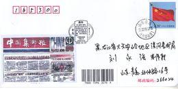 China 2020 China Post Delay To Issue The T11 Fight Epidemic(Covid-19) Stamps  Commemorative Cover A - 1949 - ... Repubblica Popolare
