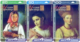 Used Phone Cards Russia Telecom Center 20, 50, 100 ED. - Russia