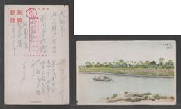 JAPAN WWII Military Suzhou Creek Picture Postcard NORTH CHINA WW2 MANCHURIA CHINE MANDCHOUKOUO JAPON GIAPPONE - 1941-45 Northern China