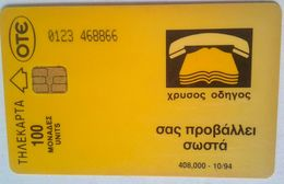Greece 100 Units Phone Yellow  Pages - Griechenland