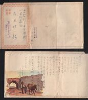 JAPAN WWII Military Datong Picture Letter Sheet NORTH CHINA WW2 MANCHURIA CHINE MANDCHOUKOUO JAPON GIAPPONE - 1941-45 Northern China
