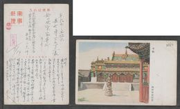 JAPAN WWII Military Temple Picture Postcard NORTH CHINA WW2 MANCHURIA CHINE MANDCHOUKOUO JAPON GIAPPONE - 1941-45 Northern China