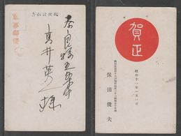 JAPAN WWII Military Japan Flag Design Picture Postcard MANCHUKUO CHINA 16th Division WW2 MANCHURIA CHINE JAPON GIAPPONE - 1932-45 Manchuria (Manchukuo)