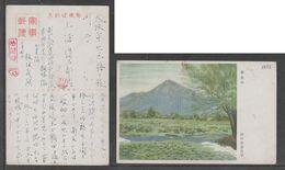 JAPAN WWII Military Zijin Shan Picture Postcard SOUTH CHINA HAMAMOTO Force POB WW2 MANCHURIA CHINE JAPON GIAPPONE - 1943-45 Shanghai & Nanjing