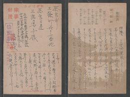JAPAN WWII Military Torii Gate Picture Postcard MANCHUKUO CHINA Mudanjiang WW2 MANCHURIA CHINE JAPON GIAPPONE - 1932-45 Manchuria (Manchukuo)
