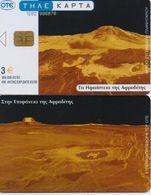 GREECE PHONECARD 2003/PLANETARIUM 2-X1594- 300000pcs-2/03-USED - Griechenland