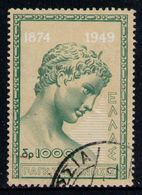 GREECE 1950 - Set Used - Greece