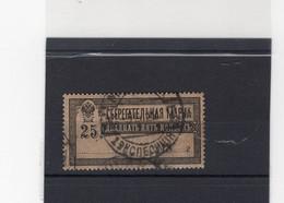 RUSSIA YR 1918,SC AR4,MI 127 XI,USED,POSTAL SAVINGS, 25 KOP ROSE - 1917-1923 Republic & Soviet Republic