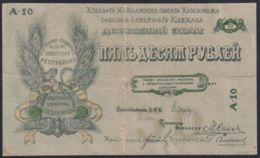 Ref. 3831-4268 - BIN RUSSIA . 1918. CAUCASO DEL NORTE CAUCASO DEL NORTE 50 ROUBLES RUSSIA NORTH CAUCASUS 1918 - Russland