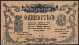 Ref. 3809-4246 - BIN RUSSIA . 1918. CAUCASO DEL NORTE RUSSIA 1 ROUBLE 1918 - Russland