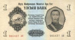 Ref. 554-951 - BIN MONGOLIA . 1955. 1 TUGRIK 1955 MONGOLIA . 1 TUGRIK 1955 MONGOLIA - Mongolie