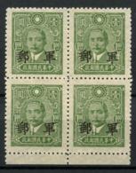 CHINA - 1942 Military Stamps. MICHEL # 7 Block Of 4. Unused. - 1912-1949 Republic