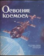 USSR Collection Space, Espace, Raumfahrt, Ruimtevaart. In Original Russian Map.  6 Scans. - Space