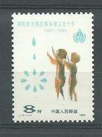 200035787  CHINA  YVERT  Nº  2502  **/MNH - 1949 - ... People's Republic