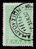 """GREECE 1950 - From Set Franked With Clear """"AMAROUSION"""" Postmark - Used - Greece"""