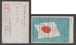 JAPAN WWII Military Japan Flag Picture Postcard NORTH CHINA WW2 MANCHURIA CHINE MANDCHOUKOUO JAPON GIAPPONE - 1941-45 Northern China
