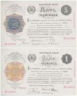 Szovjetunió 1922. 1Ch + 5Ch Másolatok T:I Soviet Union 1922. 1 Chervontsev + 5 Chervontsev Copies C:Unc - Monnaies & Billets