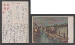 JAPAN WWII Military Suzhou Picture Postcard SHANGHAI CHINA WW2 MANCHURIA CHINE MANDCHOUKOUO JAPON GIAPPONE - 1943-45 Shanghai & Nanjing