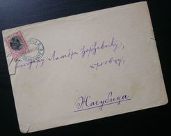 Serbia 1904 Cover Sent From Milanovac To  Zagubica B2 - Yougoslavie