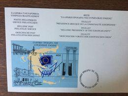 CARTE FORMAT CARTE POSTALE FEUILLET PRESIDENCE GRECQUE DE LA COMMUNAUTE EUROPEENE 1993 GRECE - Postal Stationery