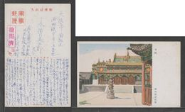 JAPAN WWII Military Temple Picture Postcard SOUTH CHINA WW2 MANCHURIA CHINE MANDCHOUKOUO JAPON GIAPPONE - 1943-45 Shanghai & Nanjing