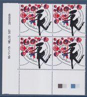 Coeurs Saint Valentin 2020 De Guerlain Gommé 4x 1.94€ Daté 08/11/19 HELIO 307 2890009 - Esquina Con Fecha