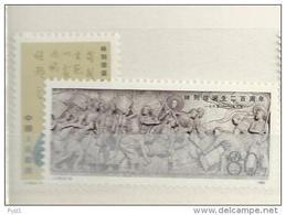 1985 MNH China Mi 2024-5, Postfris - 1949 - ... People's Republic