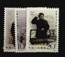 1984 MNH China Postfris - 1949 - ... People's Republic