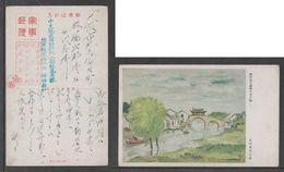 JAPAN WWII Military Suzhou Castle Picture Postcard CENTRAL CHINA WW2 MANCHURIA CHINE MANDCHOUKOUO JAPON GIAPPONE - 1943-45 Shanghai & Nanjing