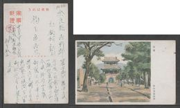 JAPAN WWII Military Old Temple Picture Postcard CENTRAL CHINA WW2 MANCHURIA CHINE MANDCHOUKOUO JAPON GIAPPONE - 1943-45 Shanghai & Nanjing