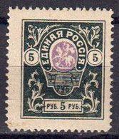 Russie 1919 Armee De La Russie Du Sud Yvert 42 A ** Neuf Sans Cherniere Dentele 12 - 1917-1923 Republic & Soviet Republic