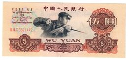 China 5 Yuan 1960 Pick 876A 3 Roman Numerals Prefix .J2. - China