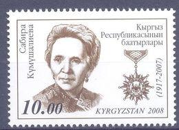 2008. Kyrgyzstan, Hero Of Kyrgyzstan S. Kumusalieva, Actress, 1v, Mint/** - Kyrgyzstan