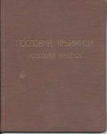 Document DO000209 - Work Book Jasa Tomic Serbia Yugoslavia 1939 - Historische Dokumente